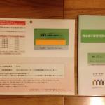 三越伊勢丹ホールディングス(3099)の株主優待紹介 ご優待カード