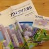 プロネクサス(7893)の株主優待紹介 QUOカード