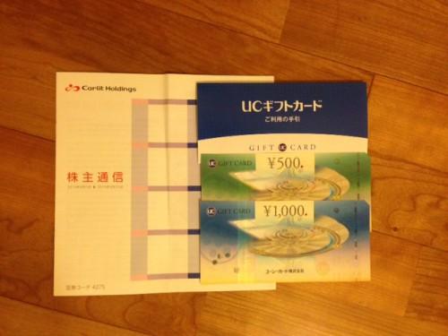 カーリットホールディングス(4275)の株主優待紹介 ギフトカード