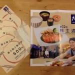 大戸屋ホールディングス(2705)の株主優待紹介 食事優待券