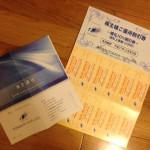 TOKAIホールディングス(3167)の株主優待紹介 割引券など